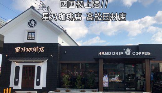 【高松カフェ】四国初上陸♡星乃珈琲店 高松田村店は子ども連れで利用しやすい店!洋食メニュー多し