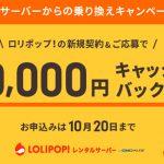 おすすめサーバー★ロリポが1ヶ月約146円!コスパ良のキャンペーン期間中
