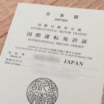 海外でドライブ!国際運転免許証を申請・取得手続きまとめ