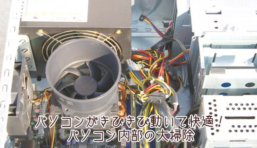 【修理屋直伝】デスクトップパソコン大掃除!内部に溜まった埃をエアブロアーするだけで動作復活