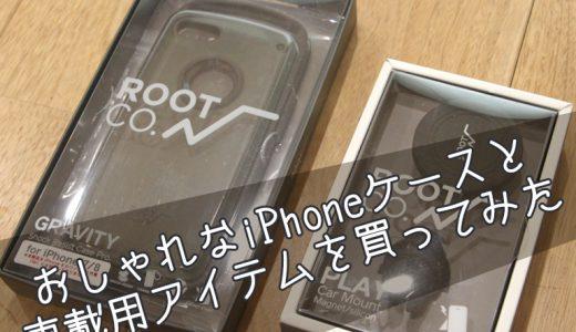 スポーツアウトドアに!ROOT CO.のiPhoneケースはカラビナも付くし車載用スマホホルダーもカッコいいおすすめ