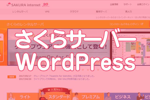 5分!さくらサーバーでWordPressを独自ドメイン名フォルダにインストールしURLを変更