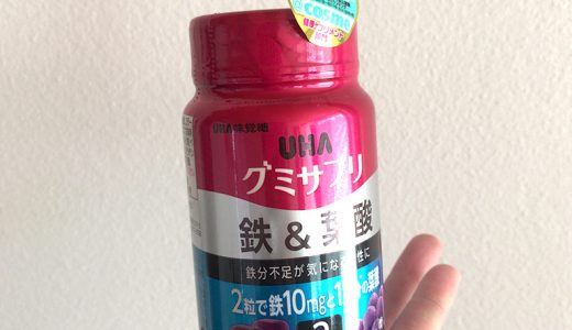 UHAグミサプリ鉄分&葉酸は妊活組におすすめ!糖質制限中もおいしくて続くし効果期待